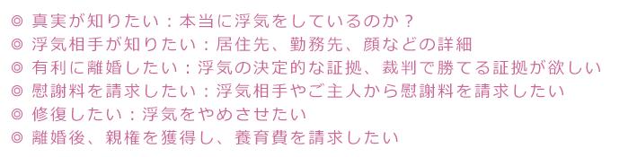 浮気・不倫調査 姫路探偵興信所